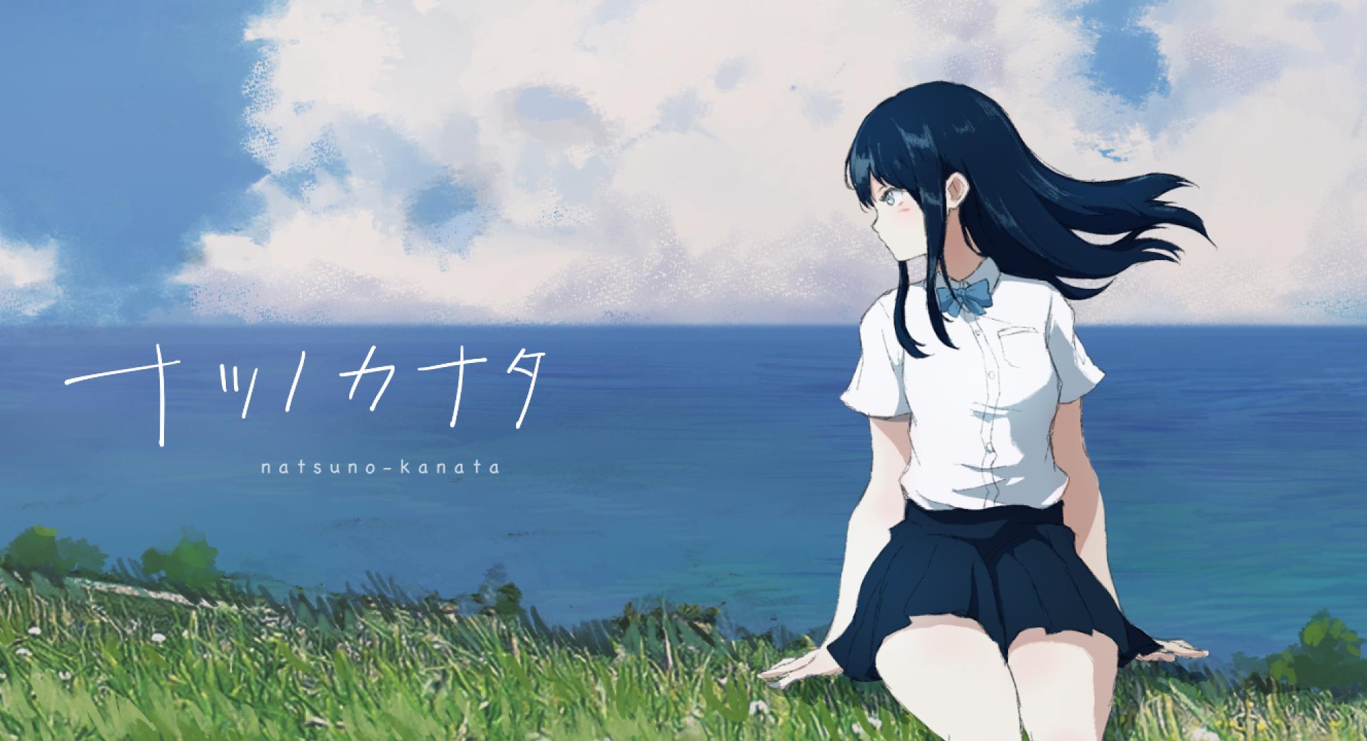 ナツノカナタ natsuno-kanata